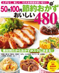50円100円節約おかず おいしい480品 ムダなく、楽しく、10大お得食材使い切り!