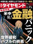 週刊ダイヤモンド 15年9月12日号-電子書籍