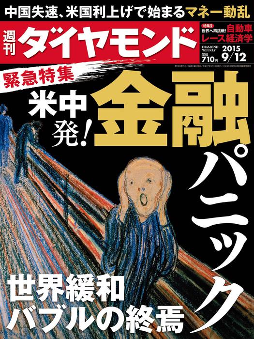 週刊ダイヤモンド 15年9月12日号拡大写真