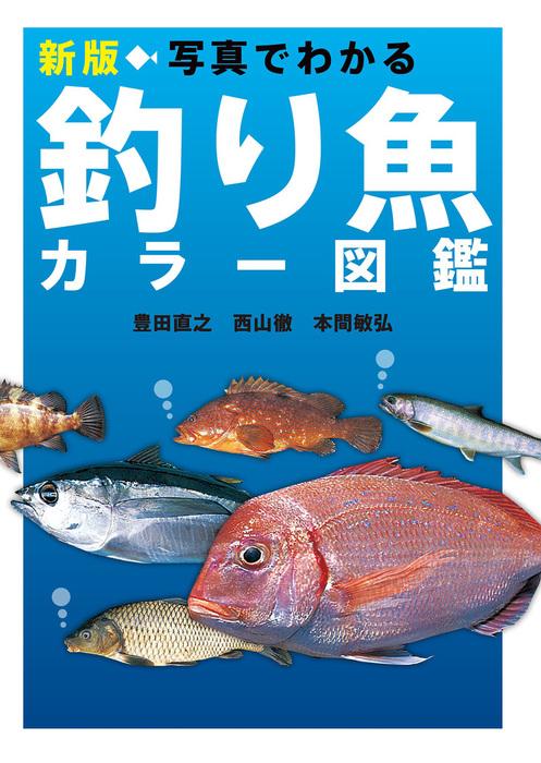 新版 写真でわかる釣り魚カラー図鑑拡大写真
