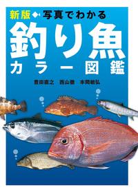 新版 写真でわかる釣り魚カラー図鑑-電子書籍
