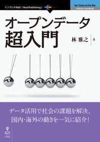 オープンデータ超入門-電子書籍