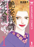 艶姿純情花吹雪 1-電子書籍