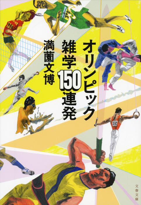 オリンピック雑学150連発拡大写真