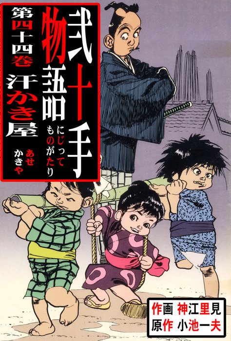 弐十手物語(44)-電子書籍-拡大画像