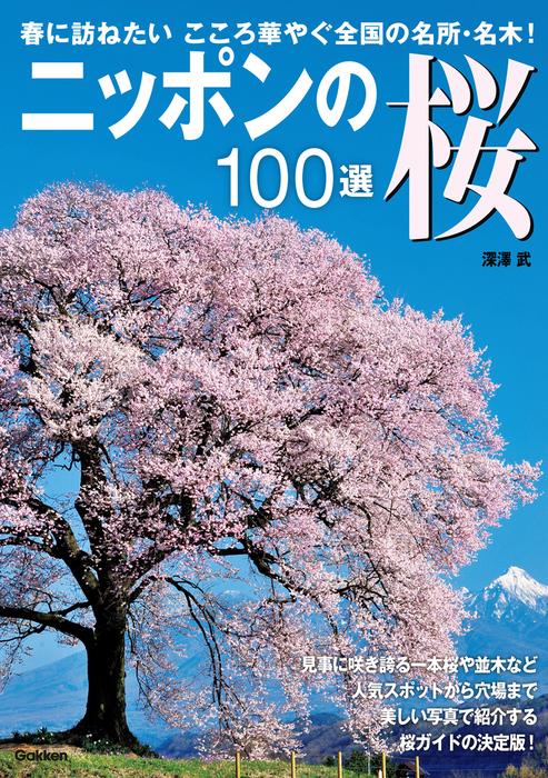 ニッポンの桜100選拡大写真