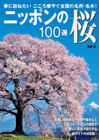 ニッポンの桜100選-電子書籍