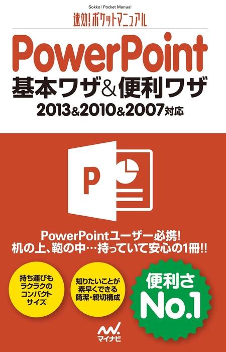 速効!ポケットマニュアル PowerPoint 基本ワザ&便利ワザ 2013&2010&2007対応拡大写真