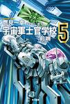 宇宙軍士官学校―前哨―5-電子書籍