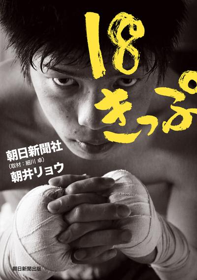18きっぷ-電子書籍