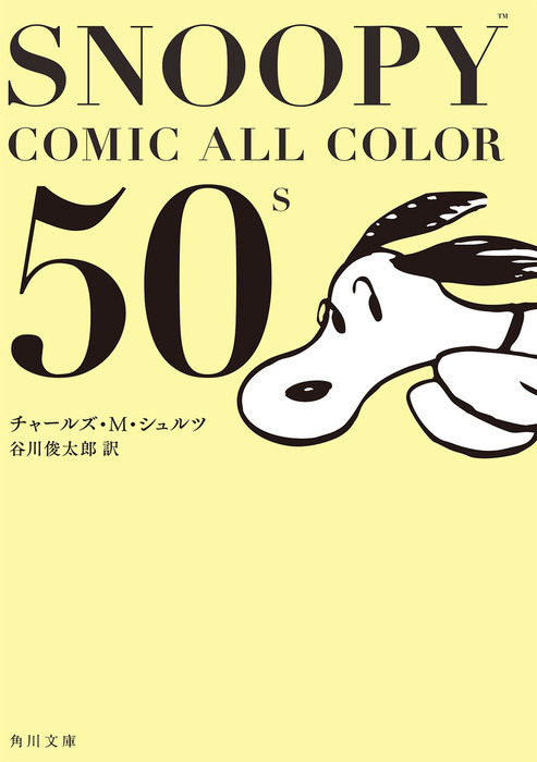 SNOOPY COMIC  ALL COLOR 50's拡大写真