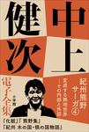 中上健次 電子全集7 『紀州熊野サーガ4 変成する路地世界 その内部と外部』-電子書籍