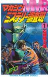 MMR-マガジンミステリー調査班-(1)-電子書籍