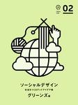 ソーシャルデザイン-電子書籍