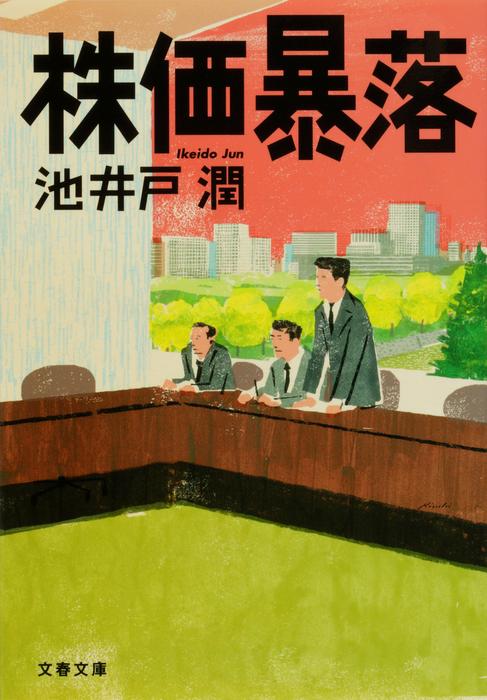 株価暴落-電子書籍-拡大画像