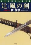 辻風(つじかぜ)の剣-電子書籍