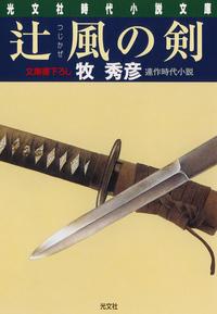 辻風(つじかぜ)の剣