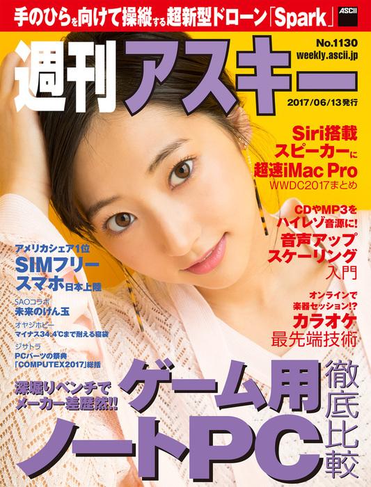 週刊アスキー No.1130 (2017年6月13日発行)-電子書籍-拡大画像