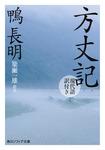 方丈記 現代語訳付き-電子書籍