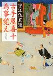 古手屋喜十 為事覚え-電子書籍