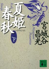夏姫春秋(下)-電子書籍