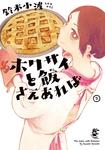 ホクサイと飯さえあれば(3)-電子書籍