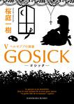 GOSICK V ──ゴシック・ベルゼブブの頭蓋──-電子書籍