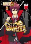 緋色王子(3)-電子書籍