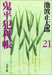 鬼平犯科帳(二十一)-電子書籍