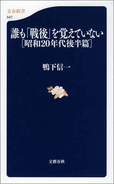 誰も「戦後」を覚えていない [昭和20年代後半篇]-電子書籍