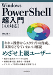 Windows PowerShell超入門[4.0対応]-電子書籍