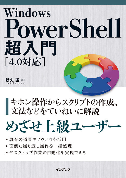 Windows PowerShell超入門[4.0対応]-電子書籍-拡大画像