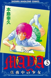 MAYA~真夜中の少女~(5)-電子書籍