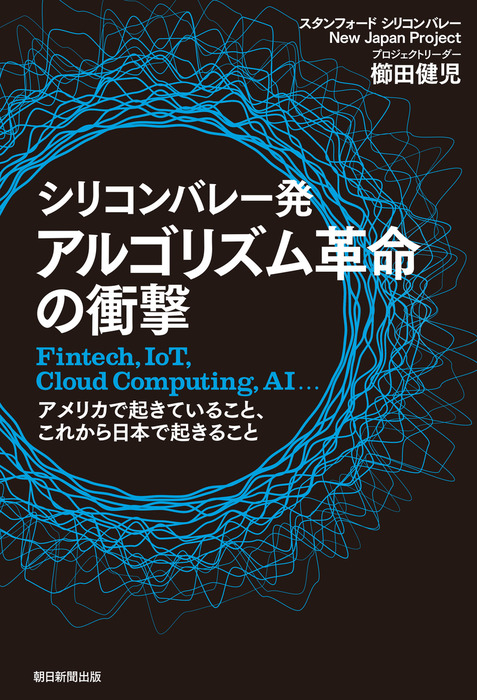 シリコンバレー発 アルゴリズム革命の衝撃 Fintech,IoT,Cloud Computing,AI…アメリカで起きていること、これから日本で起きること拡大写真