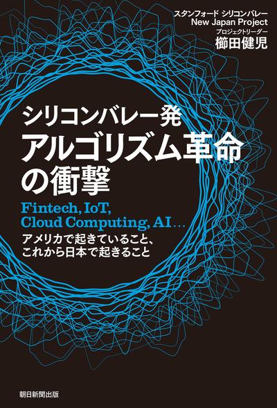 シリコンバレー発 アルゴリズム革命の衝撃 Fintech,IoT,Cloud Computing,AI…アメリカで起きていること、これから日本で起きること-電子書籍