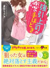 強引上司の恋の手ほどき-電子書籍