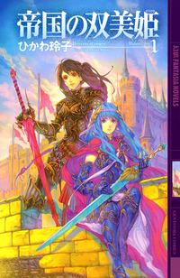 帝国の双美姫
