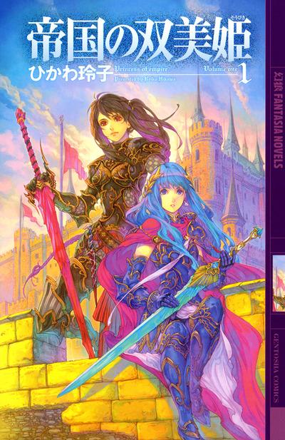帝国の双美姫-電子書籍
