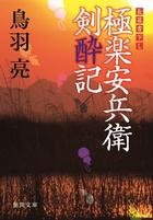 「極楽安兵衛剣酔記」シリーズ