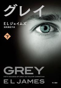 グレイ 下-電子書籍