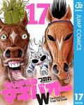 たいようのマキバオーW 17-電子書籍