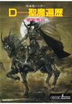 吸血鬼ハンター6 D―聖魔遍歴-電子書籍