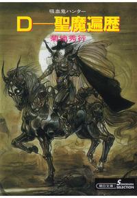 吸血鬼ハンター6 D―聖魔遍歴