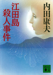 江田島殺人事件-電子書籍