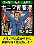 青木雄二大全集3 ナニワ青春道 完結編-電子書籍