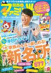 関西ファミリーウォーカー 2015年春号-電子書籍