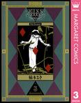 KISSxxxx 3-電子書籍
