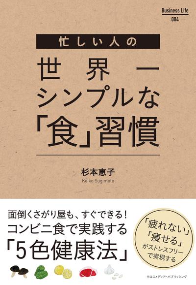 忙しい人の世界一シンプルな「食」習慣-電子書籍