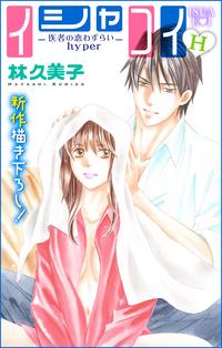 Love Silky イシャコイH -医者の恋わずらい hyper- story07-電子書籍