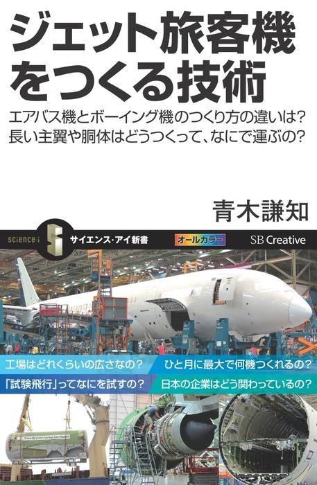 ジェット旅客機をつくる技術 エアバス機とボーイング機のつくり方の違いは?長い主翼や胴体はどうつくって、なにで運ぶの?-電子書籍-拡大画像